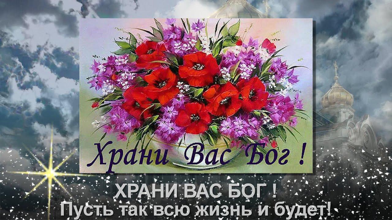 Поздравления с днём рождения пусть бог хранит