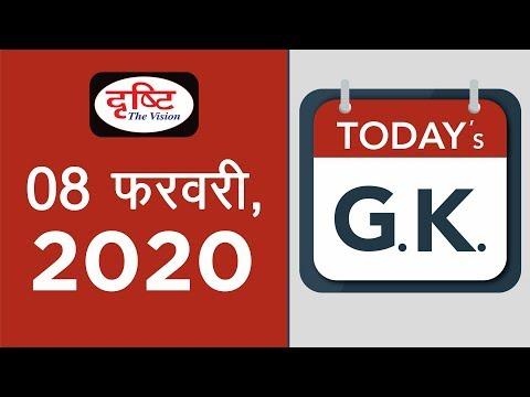 Today's GK - 08 February, 2020