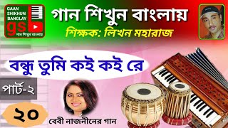 Bondhu tumi koi koi re-2; Learn Music in Bangla; গান শিখুন বাংলায়