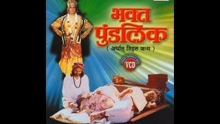 Bhakta Pundalik (Trailer)