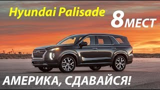 Хёндай Палисад 2019 - ну ОЧЕНЬ большой! | Hyundai Palisade 2019 First Impressions