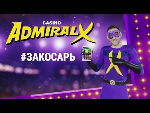 казино адмирал x официальный сайт