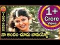 Na Andam chudo bavayyo  - | Telangana Folk Songs | Janapada Patalu | Telugu Folk Songs HD