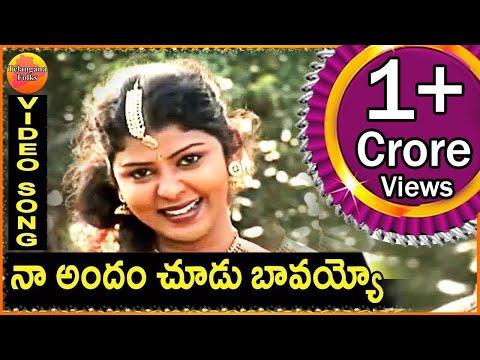 Na Andam chudo bavayyo  -   Telangana Folk Songs   Janapada Patalu   Telugu Folk Songs HD