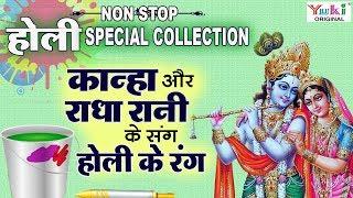 Holi Special Collection : कान्हा और राधा रानी के संग होली के रंग : होली गीत : होली के भजन