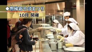 会津17市町村プロモーション映像 秋冬 磐梯町