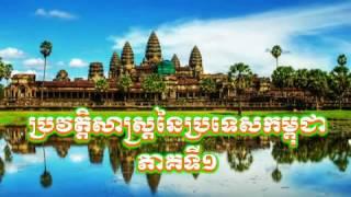 History of Cambodia #1 Khmer