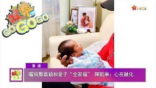 """【曬與鄭嘉穎和愛子""""全家福"""" 陳凱琳:心在融化】娛樂GOGOGO"""