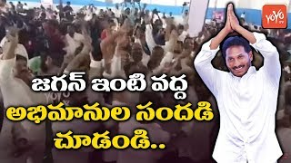 YSRCP Activists Dance at Jagan House | YCP Office in Amaravati | AP CM Jagan