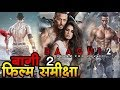 बागी 2 : फिल्म समीक्षा I  BAAGHI 2  : Movie Review I BAAGHI 2 movie Story thumbnail