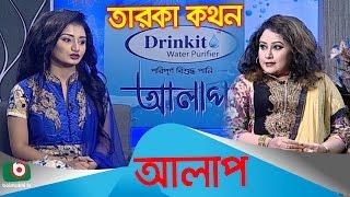 Celebrity Show | Alap | Lopa Hossain With Israt Payel
