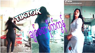 Myanmar girls sex tiktok ချစ်စရာ,