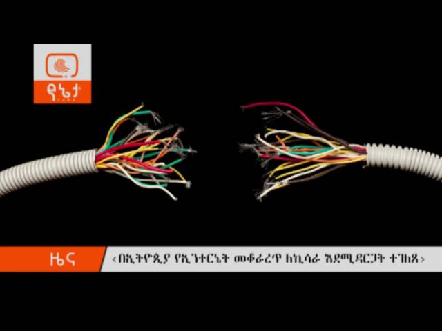 Ethiopia lost around USD 9 million during an Internet shutdown