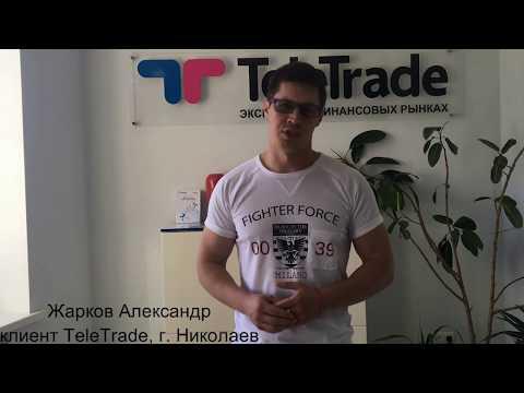 ТелеТрейд: отзывы клиентов - Жарков Александр, г.Николаев