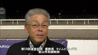 20161110道営記念 堂山芳則調教師
