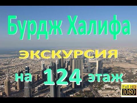 Бурдж Халифа - экскурсия на 124 этаж AT THE TOP