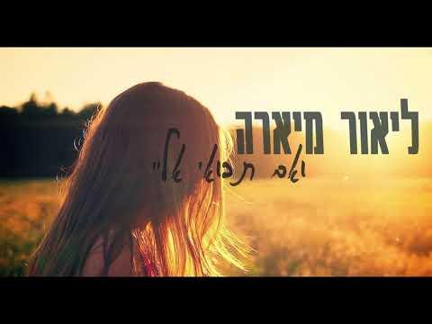 ליאור מיארה- ואם תבואי אליי -Lior Miara