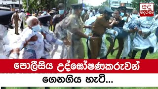 Scuffles between protestors and police