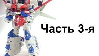 Video Review of the Transformers iGear ConAir Raptor squadron IG C01 Starburst F 22 aka Starscream Ч