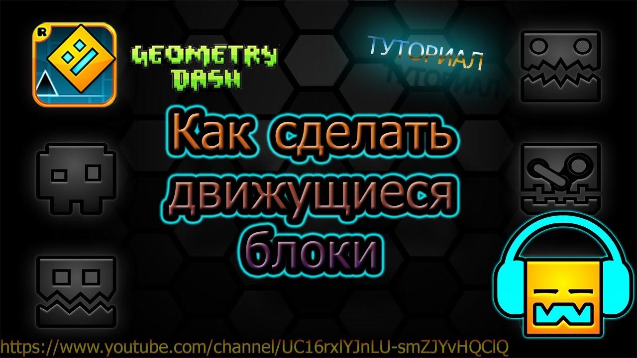 Geometry dash как сделать уровень