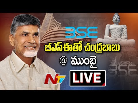 AP CM Chandrababu Naidu Visits BSE for Listing of Amaravati Bonds 2018 | LIVE | NTV