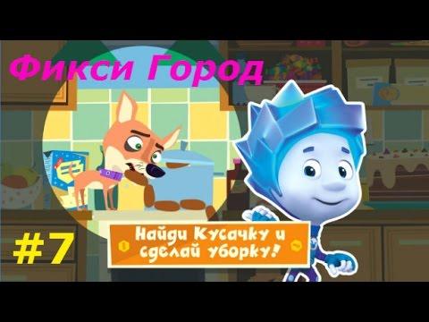Фиксики. Фикси Город - #7 Все мини-игры! Развивающая игра как мультик для деток, новая серия.