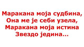 Делије - Маракана моја судбина (са текстом) HD
