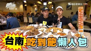 [ENG SUB]All You Can Eat Restaurant In Tainan, Taiwan 20170522 Super Taste(HD)