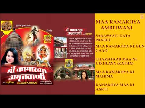Maa Kamakhya Amritwani Aarti By Madhusmita Full Audio Songs...