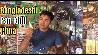 Bangladeshi Pitha Recipe in Bangla - Pan Khili