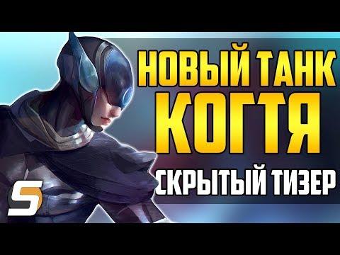 Новый танк Когтя - Скрытый ТИЗЕР - Overwatch