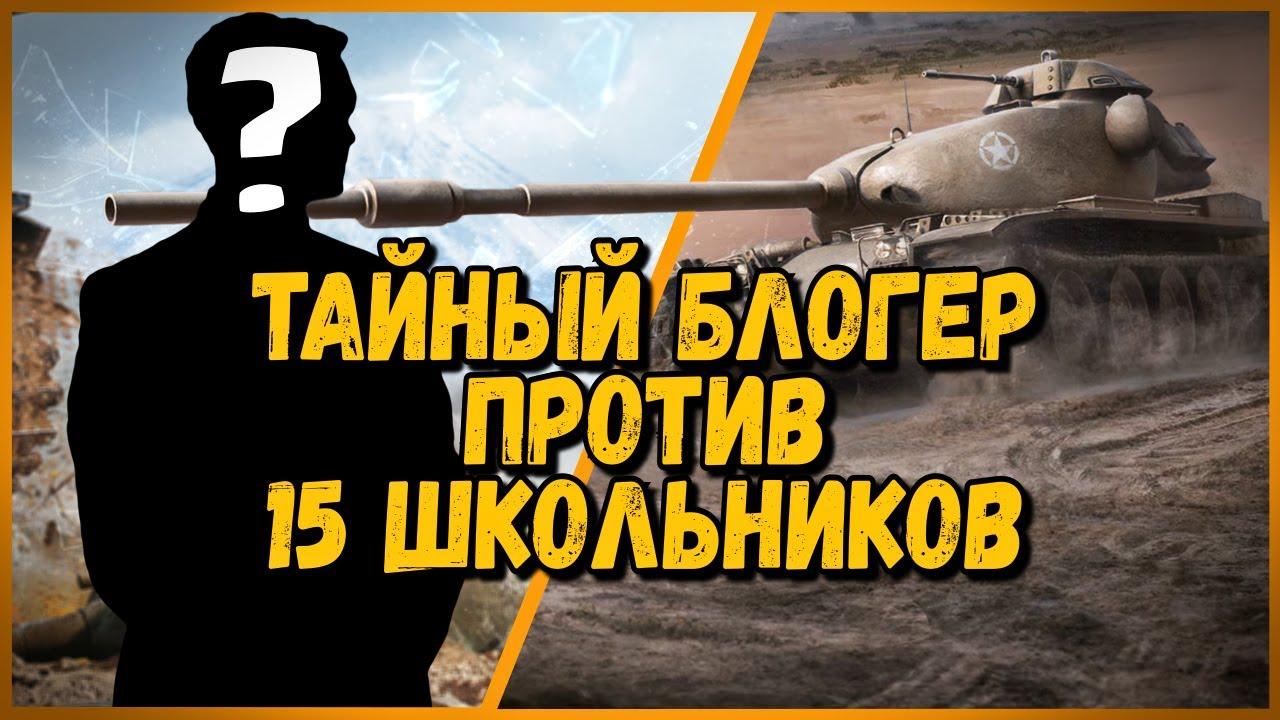 15 ШКОЛЬНИКОВ против Тайного Блогера - T95E6 против 60G FT | World of Tanks