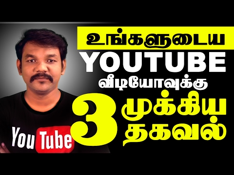 Youtube SEO Tips - Youtube Search Engine Optimization in Tamil