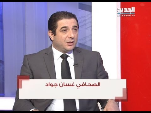 الحدث مع الصحافي غسان جواد