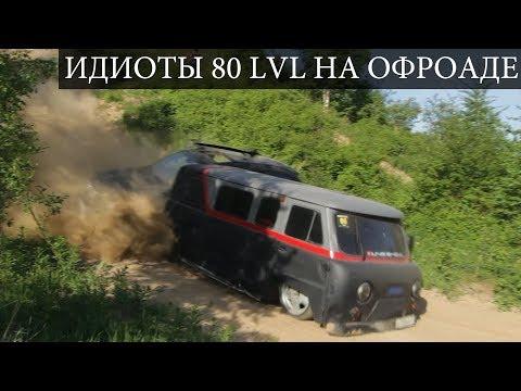 Фатальный офроад для заниженного УАЗа. The BATON