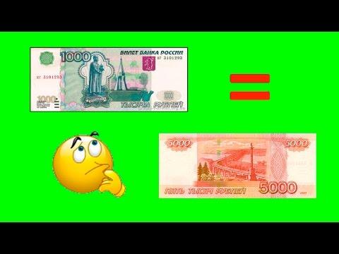 Как из 10 рублей сделать 100 фокус