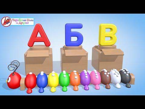 Алфавит -  Говорящая АЗБУКА - Мультики для малышей -  Учим буквы - от А до М .Паровозик Олли