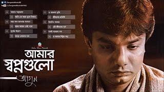 Agun - Amar Shopnogulo   Bangla Audio Album   Sangeeta