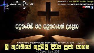 Holy Mass (Season of Lent 2021) - 27/02/2021