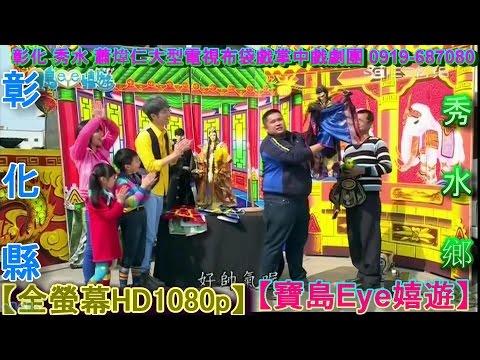 台綜-寶島eye嬉遊-20150419 蕭閎仁、草莓姐姐、帶著樂樂、默默一起在彰化實現夢想吧!