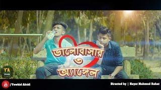 Bangla Web Natok - Valobashar 3 Angle (ভালোবাসার তিন অ্যাঙ্গেল )| Web EP -01| TAWHID AFRIDI