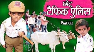 CHOTU TRAFFIC POLICE | PART 03 | छोटू ट्रैफिक पुलिस | Khandesh Comedy Video