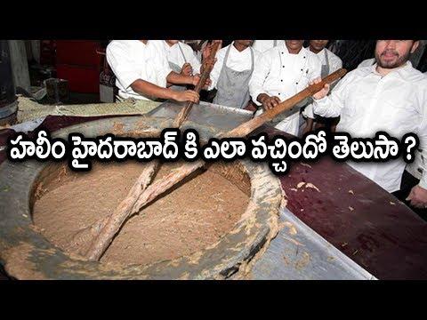 Ramdhan Special:Hyderabadi Haleem History హైదరాబాదు హలీమ్ హిస్టరీ | Oneindia Telugu