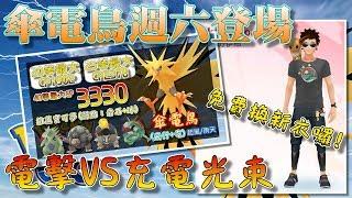 【精靈寶可夢GO】POKEMON GO|傘電鳥週六11點登場~免費新衣服領了沒!?電擊VS充電光束!最終還是輸給了雷公哥哥!