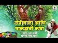 Topiwala ani Makdachi Katha | Sumeet Music
