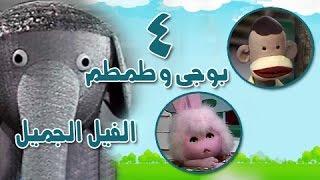 فيديو| بوجي وطمطم 9