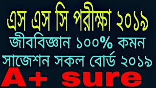 SSC 2019 Biology 100% common short final suggestion all board .