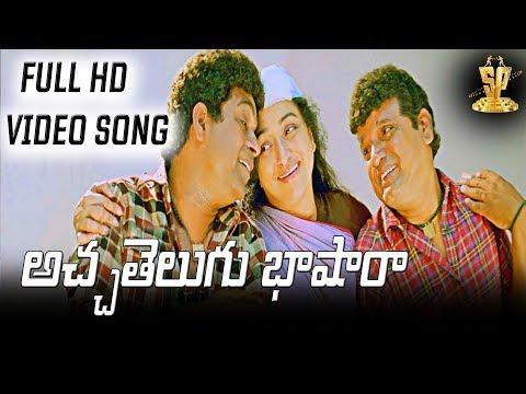 Achatelugu Bhasharaa Full HD Video Song   Super Heroes Songs  Brahmanandam, A.V.S Suresh Productions