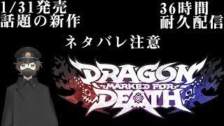 【#1】新作ゲームを36時間遊び倒す!!|Dragon Marked For Death|#ドラゴンMFDマスターズカップ
