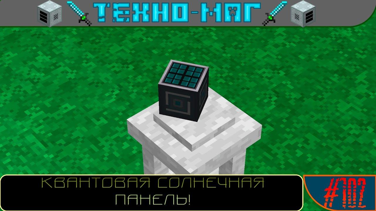 Техно+Магический Minecraft Сезон 1 E102 - КВАНТОВАЯ СОЛНЕЧНАЯ ПАНЕЛЬ! - YouTube